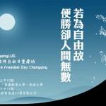 若为自由故,便胜却人间无数—2012SFD重庆站